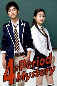 ซ่อนเงื่อนโรงเรียนมรณะ 4th Period Mystery (2009)