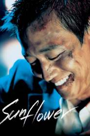 ลูกผู้ชายหัวใจตะวัน Sunflower (2006)