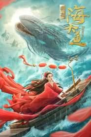 มัจฉาสมุทร Enormous Legendary Fish (2020)
