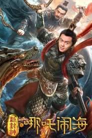 ตำนานห้องสิน ตอน นาจาปั่นป่วนทะเล Nezha Conquers the Dragon King (2019)