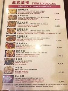 menu ying bin jiu lou