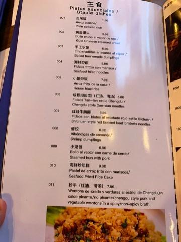 Menu Carta Restaurante Chengdu