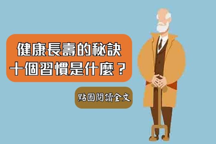 健康的活到老要遵循這十大長壽習慣。-台灣養生網