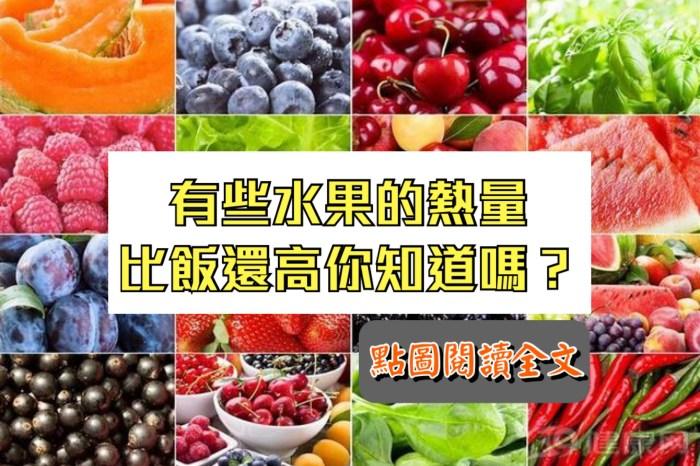 有些水果的熱量比飯還高你知道嗎?-台灣養生網