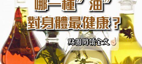 食用油種類多,哪些更健康?-台灣養生網