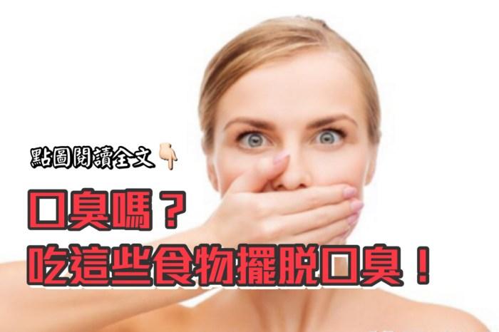 「口臭」惹人嫌?這些食物吃了擺脫口臭!-台灣養生網