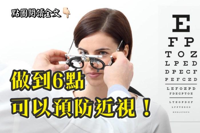 做到這6點可以預防近視!-台灣養生網