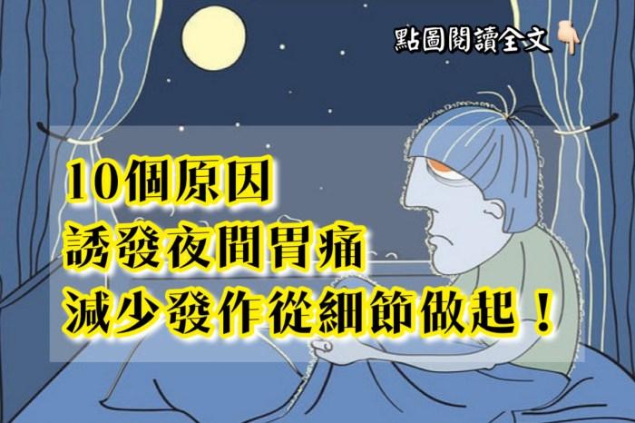 10個原因誘發夜間胃痛,減少發作從細節做起!-台灣養生網