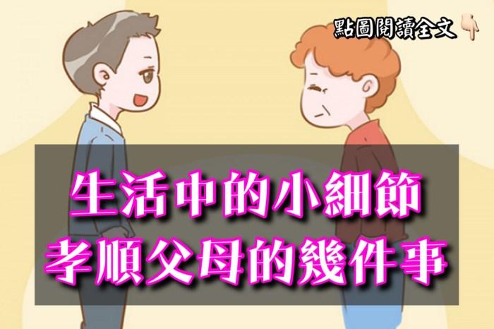 父母年紀漸長,要知道生活中孝順父母的幾件事!-台灣養生網