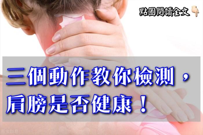 三個動作教你檢測,肩膀是否健康!-台灣養生網