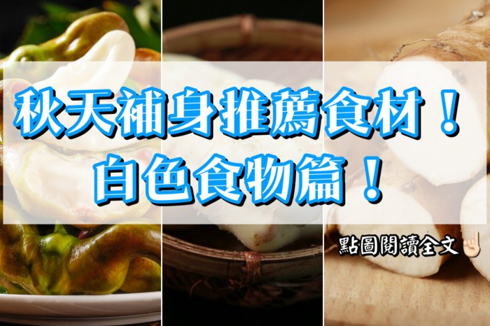 秋天補身推薦食材,白色食物篇!-台灣養生網