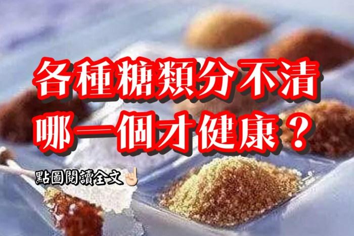 紅糖、白糖、黑糖各種糖類分不清,哪一個才健康?-台灣養生網