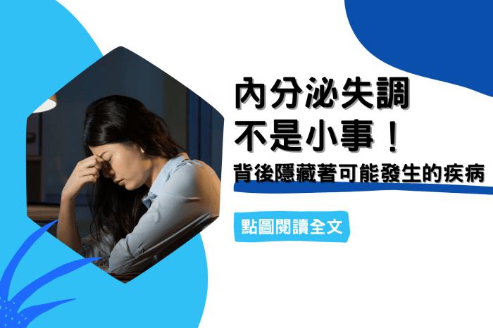 內分泌失調不是小事!背後隱藏著可能發生的疾病!-台灣養生網