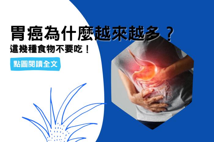 胃癌為什麼越來越多?這幾種食物不要吃!-台灣養生網