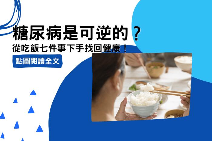 糖尿病是可逆的?從吃飯七件事下手找回健康!-台灣養生網