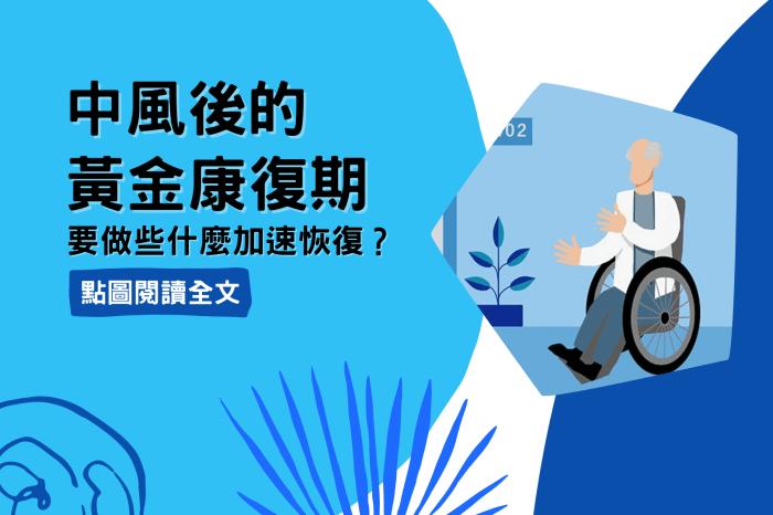 中風後的黃金康復期要做些什麼加速恢復?-台灣養生網