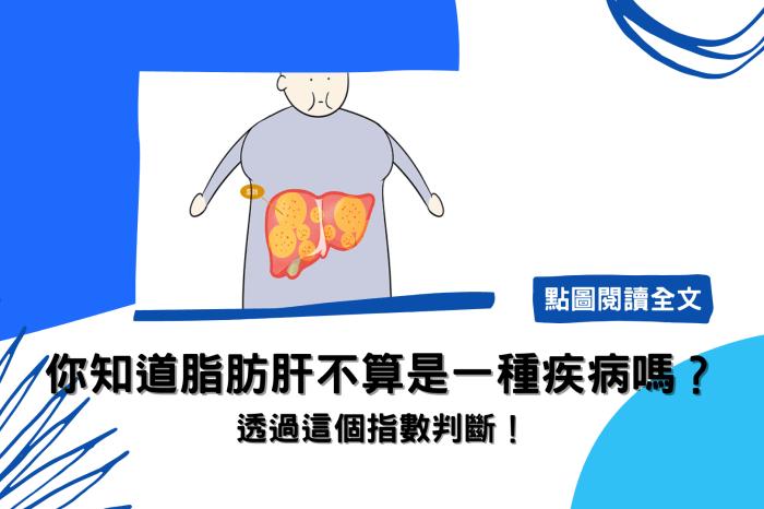 你知道脂肪肝不算是一種疾病嗎?透過這個指數判斷!-台灣養生網