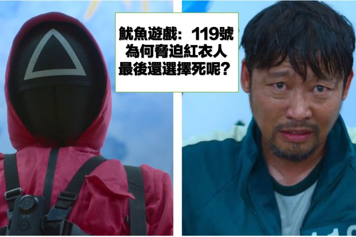 《魷魚遊戲》為何119號「舉槍自殺」紅衣管理者露臉為何會死?背後兩層因素深度解析!- 我們用電影寫日記
