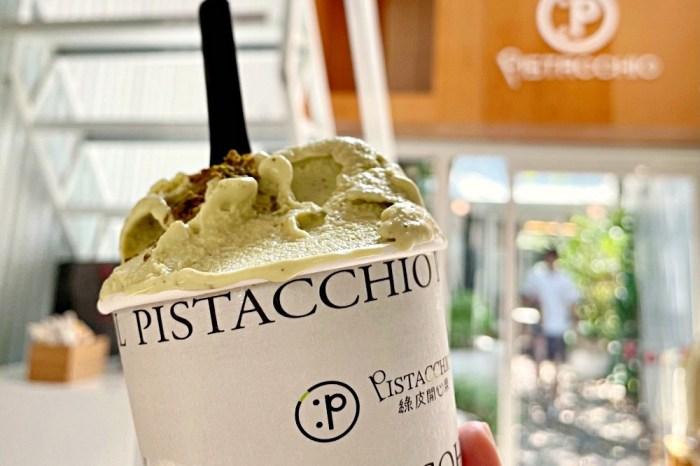 台南冰店推薦「綠皮開心果 Pistacchio」義式手工冰淇淋,不用飛出國就能吃到囉!