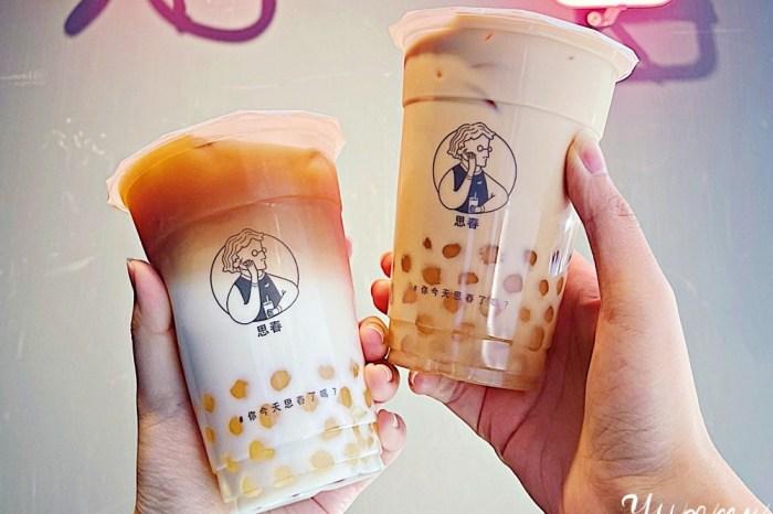 台北東區飲品推薦~你今天「思春」了嗎,逗趣招牌配上網美裝潢,好喝的珍奶千萬不要錯過!
