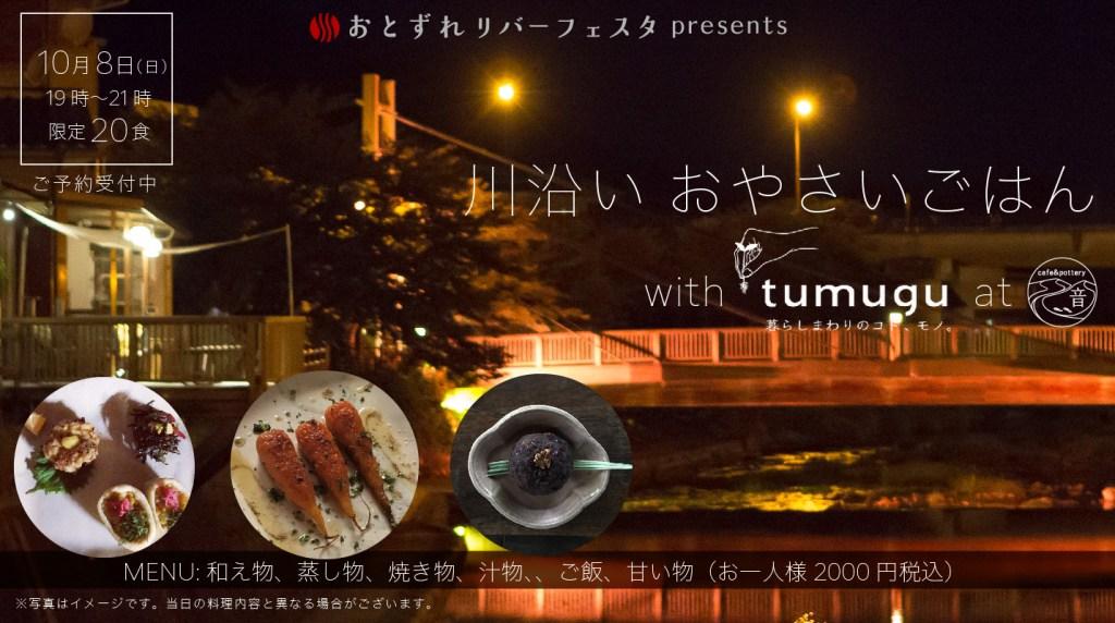 川沿い やさいごはん by tumugu
