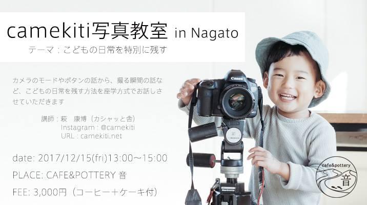 camekiti写真教室