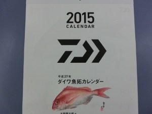 2015年 ダイワカレンダー 2