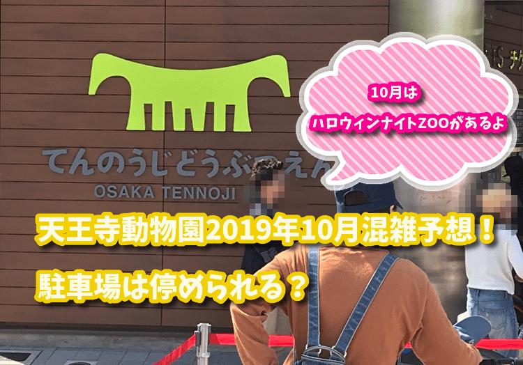 天王寺動物園10月混雑