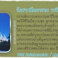 Simple Loha Prasat in Glittering Wat Ratchanatda Temple, Bangkok
