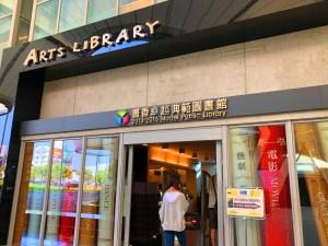 大東芸術図書館