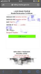 入境居家検疫申報慿證(健康申告証明書)
