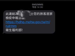 台湾到着後すぐSMS