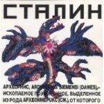 stalin_stalin