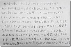 感想03-2