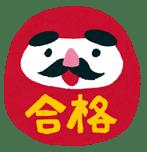 juken_goukaku_daruma