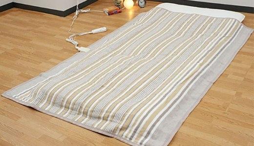 電気毛布の注意点と危険性は?選ぶ際はタイプではなくサイズで確認!
