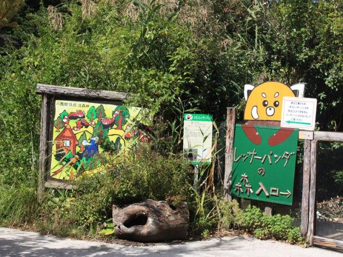 茶臼山動物園07