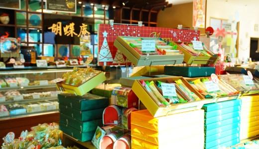 「お茶元みはら 胡蝶庵」で人気のお菓子やおみやげにぴったりのお菓子を買おう