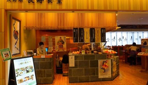 長野駅すぐ近く「長寿食堂」で信州の味を楽しむ!おすすめランチメニューも紹介【長野市グルメ】