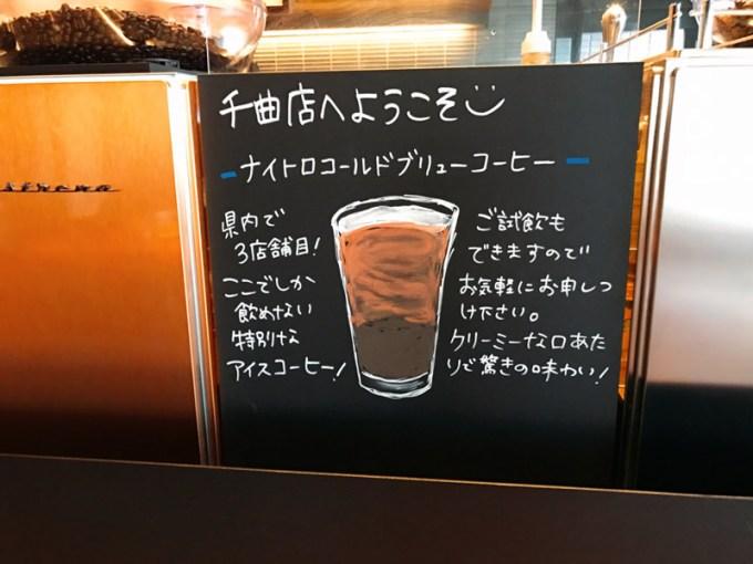 スターバックス千曲店 限定メニュー