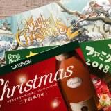 コンビニのクリスマスケーキカタログ