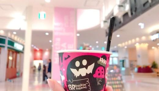 サーティワンアイスクリームで買える乳製品・卵不使用のアイスまとめ!アレルギー対応や注意点についても紹介