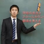 「和して同せず」【孔子】学校の先生とスクールカウンセラーとの関係を考える その1