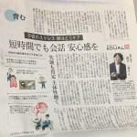 【お知らせ】日本経済新聞に記事が掲載されました