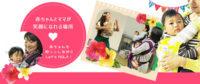 日本赤ちゃんキャリーフラ協会バナー