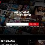 Netflix(ネットフリックス)は無料体験できないの?裏技や最新情報!