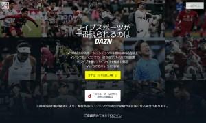 プロ野球中継がテレビで見れるならDAZN(ダゾーン)でもいいかな?