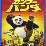 【ネタバレ】映画「カンフーパンダ」動物たちによるカンフーアニメーション