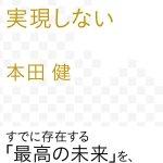 【おすすめ本】決めた未来しか実現しない(著)本田健 この一冊の出会いが人生を変える