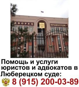 Суд Люберцы
